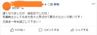 20190214_FutamiSyukuji.png