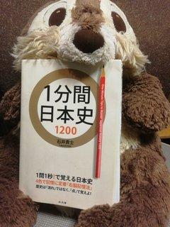 202003270022_Nihonshi1200withRisu.jpg