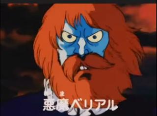 鬼太郎悪魔ベリアル.png